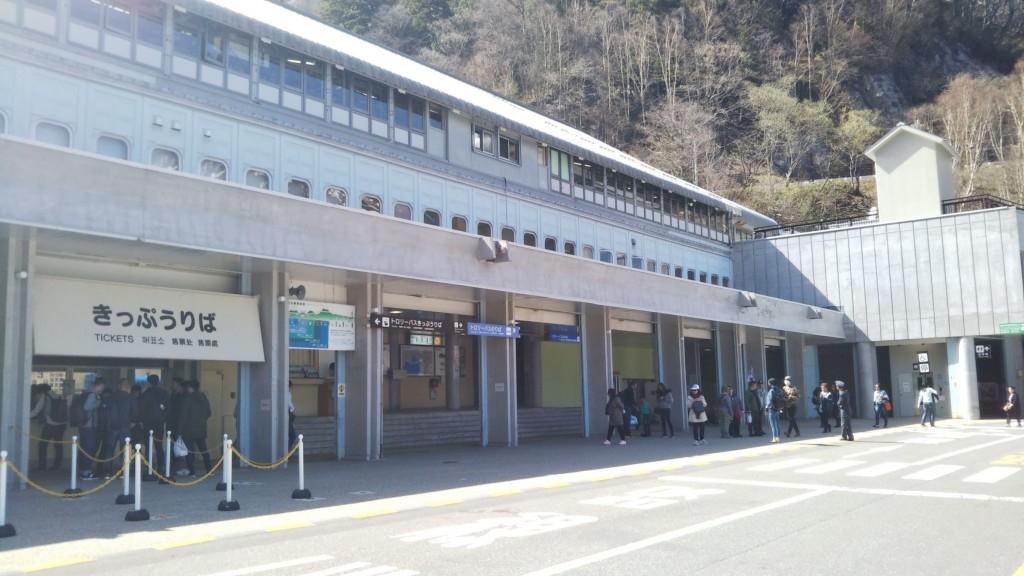 10:00 Arrival at Ogisawa Station
